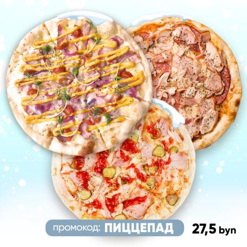 Пиццепад 3,0